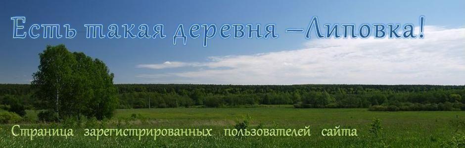 Липовка